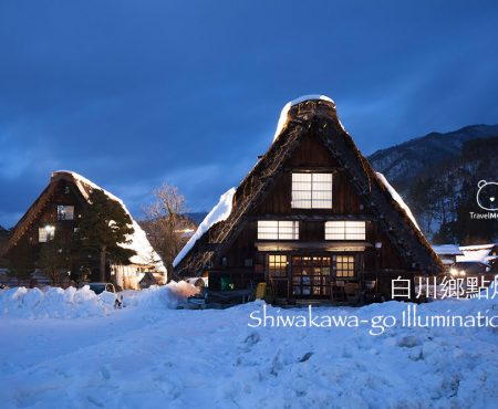 Shirakawa-go Illumination