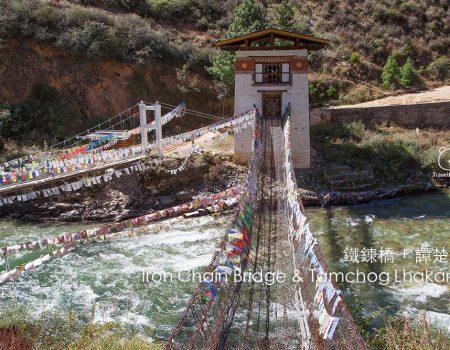 Iron Chain Bridge & Tamchog Llhakang