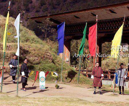 National Sport of Bhutan: Archery