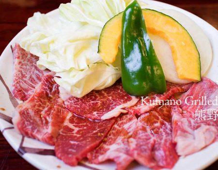 Grilled Kumano Beef