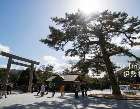 Power Spot: Ise Grand Shrine