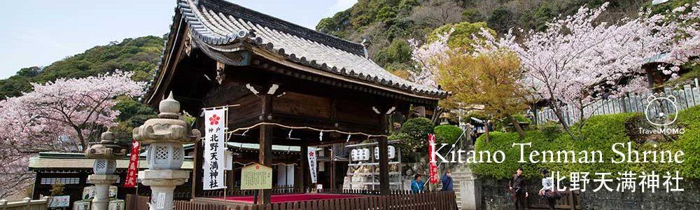 Kitano Tenman Shrine in Kobe