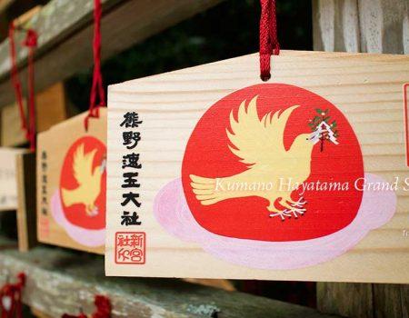 Kumano Hayatama Grand Shrine