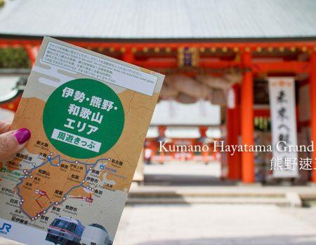 Ise + Kumano Pilgrimage Journey