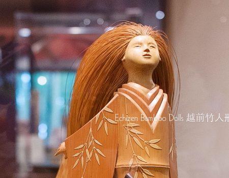 Echizen Bamboo Doll 越前竹人形