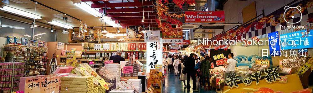 日本海魚市場