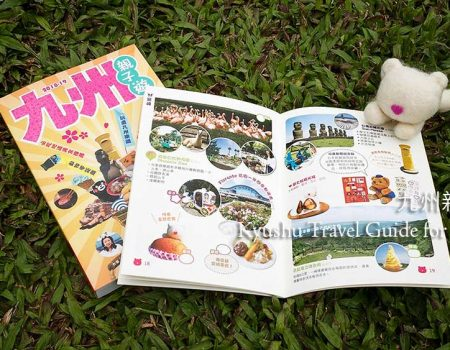 Kyushu Travel Guide for Families 九州親子遊