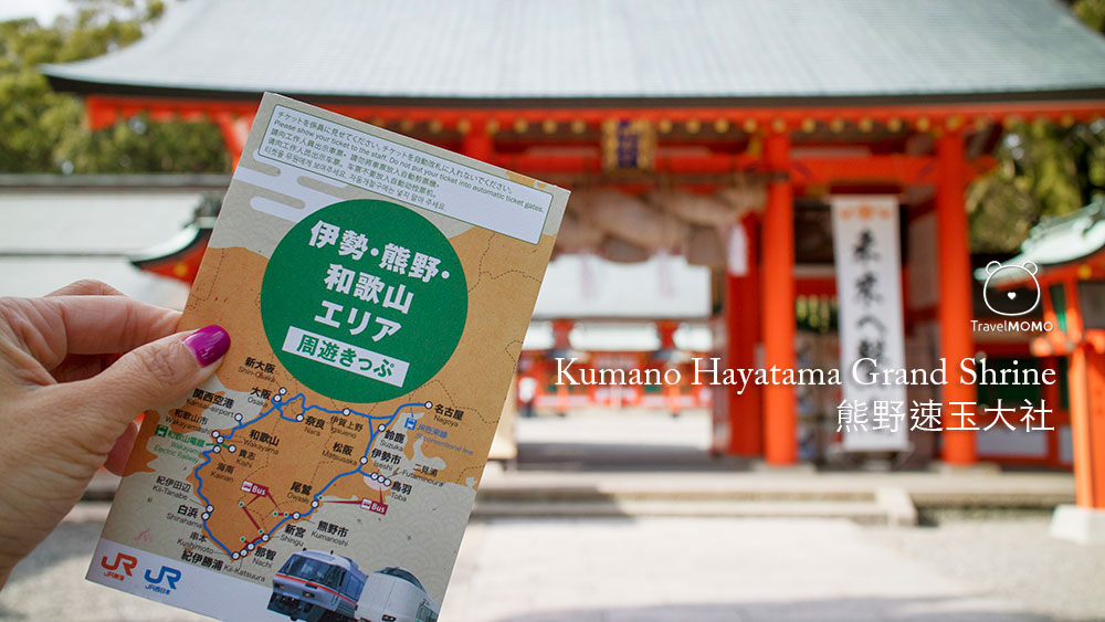 Ise, Kumano, Kumano 5 days JR Pass