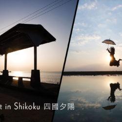 Sunset in Shikoku 四國人氣日落